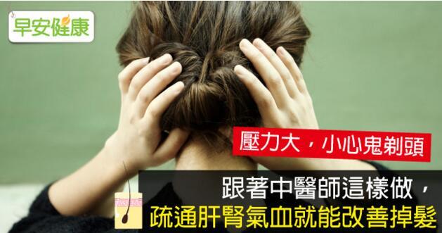 請你這樣做 疏通肝腎氣血才能改善掉髮問題
