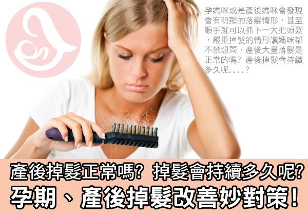 為什麼婦女產後會出現掉髮情形?