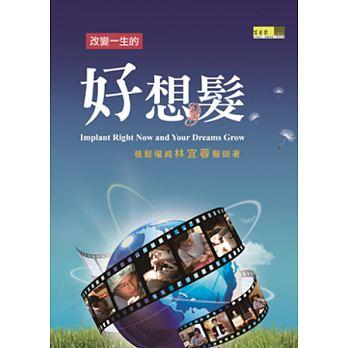 台灣毛髮書籍總整理